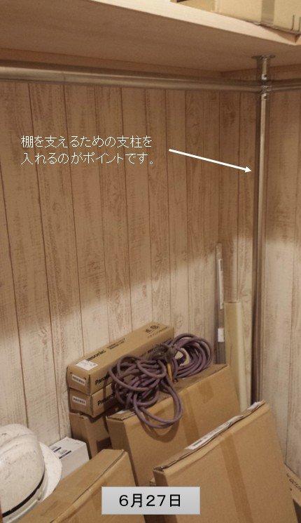 ウォークインシューズクローゼット(WISC:玄関収納)内にいは上着掛け用のポールも長めに設置