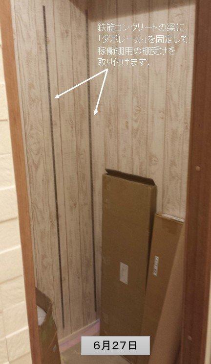 ダボレール 玄関収納用稼働棚設置用