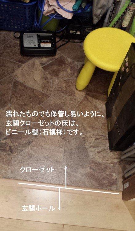 ビニール製の石模様の床材を採用したウォークインシューズクローゼット(WISC)