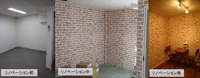 地下室の壁紙、床、天井、照明の違いによる雰囲気の変化