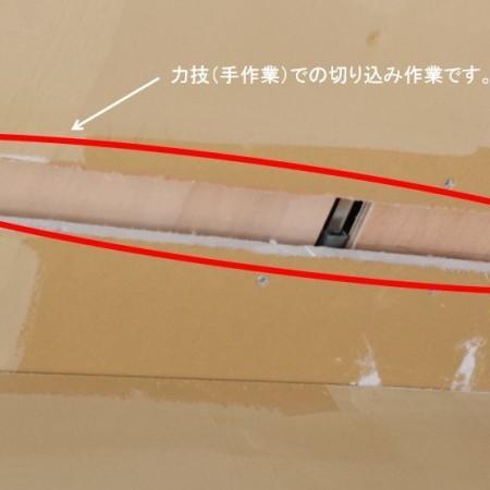 ライティングダクトレール用の手彫り作業(拡大写真)
