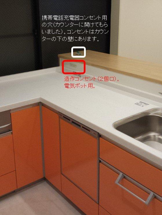 キッチン回りのコンセント(その2)キッチン回りのコンセント(その2)