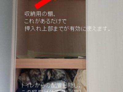 造作押入れ(内部説明)