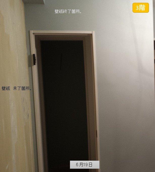 3階壁紙説明