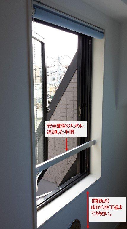 縦滑り出し窓への安全用手摺の取り付け