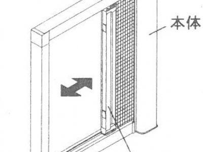 横引きロール網戸