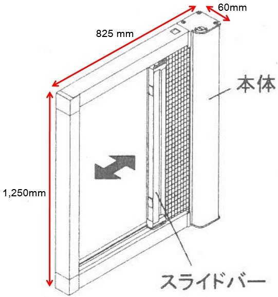 横引きロール網戸(マドロール)サイズ