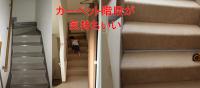 カーペット階段(絨毯階段)