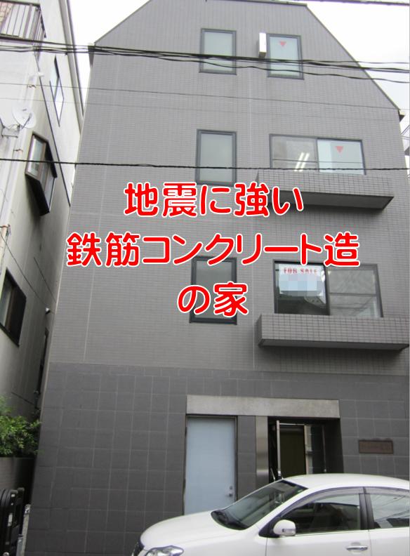 地震に強い鉄筋コンクリート造の家