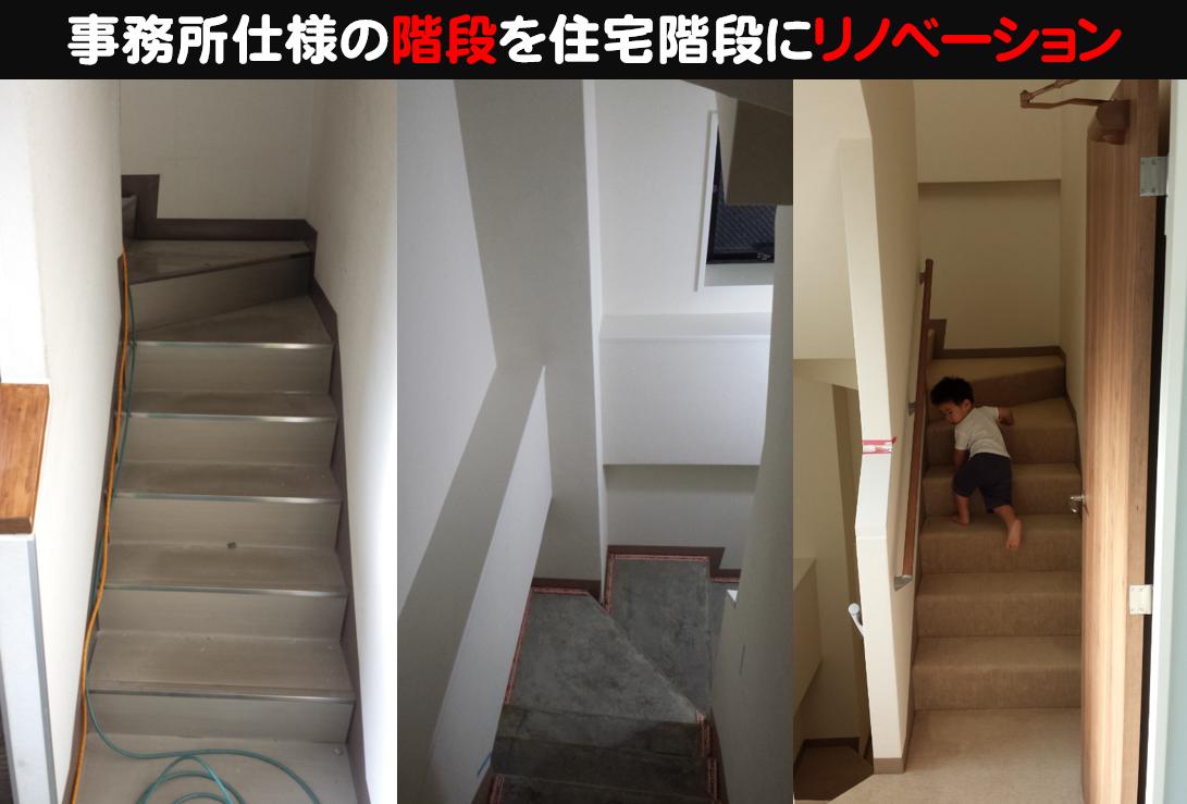 事務所仕様の階段を絨毯階段にリノベーション