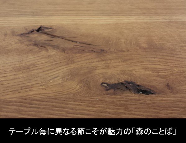 節のあるテーブル