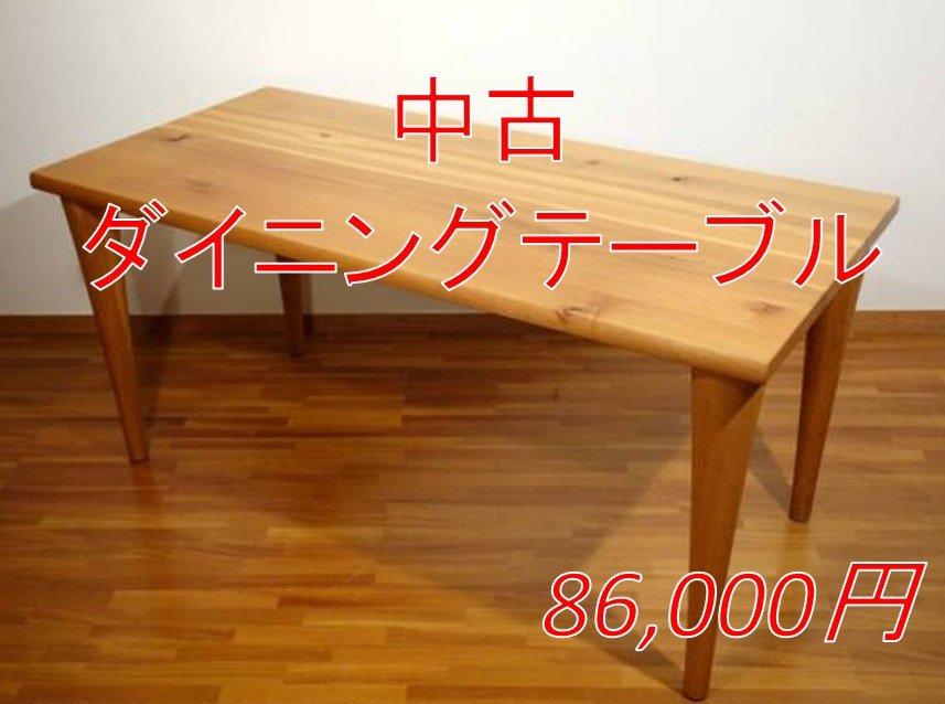 中古ダイニングテーブル