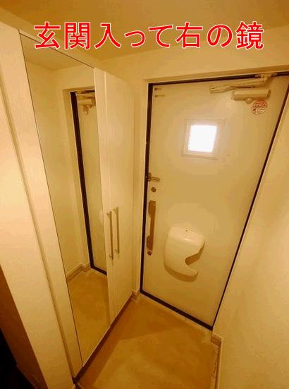 玄関入って右の鏡