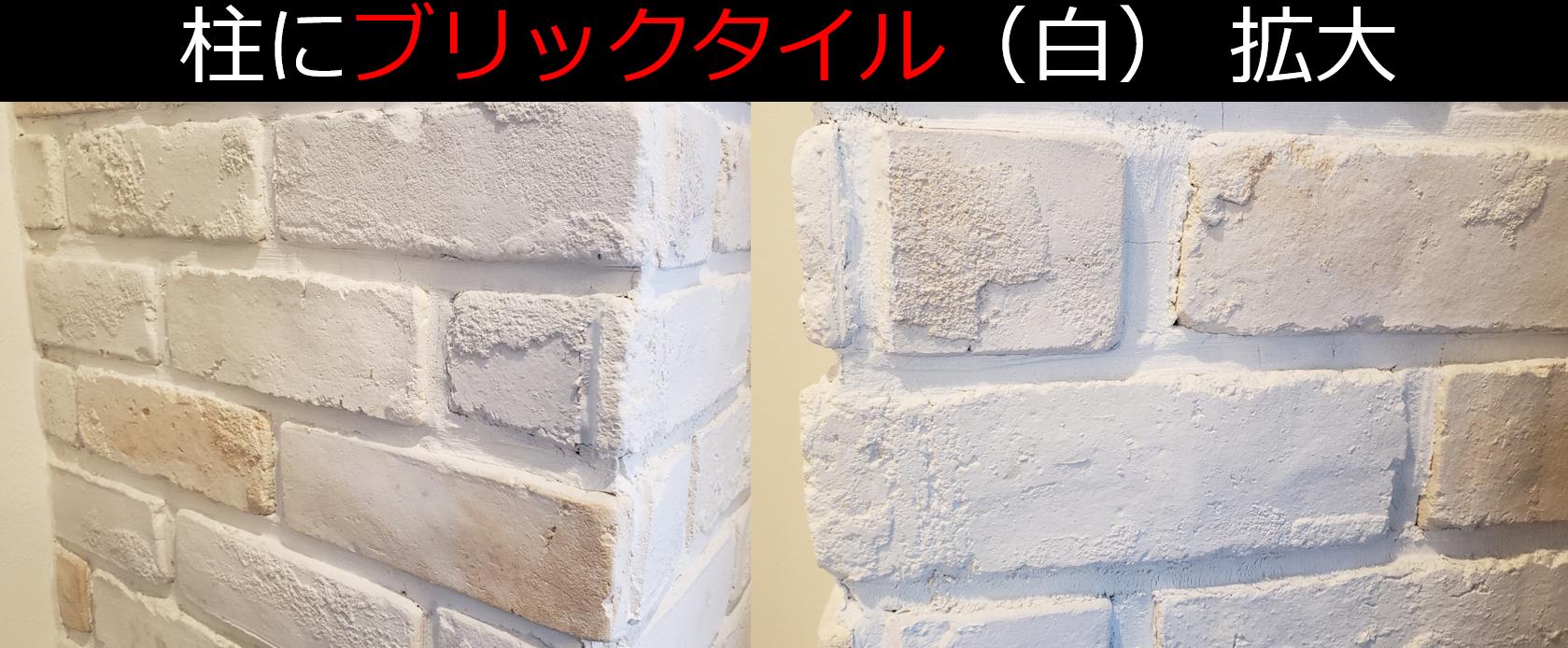 ブリックタイル(白)拡大