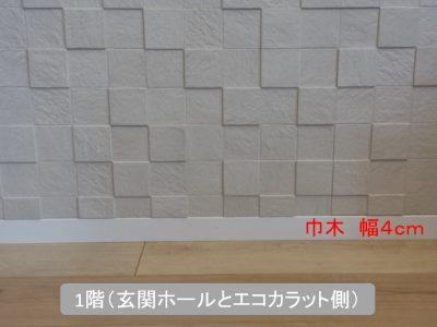 巾木(玄関ホールとエコカラット壁)
