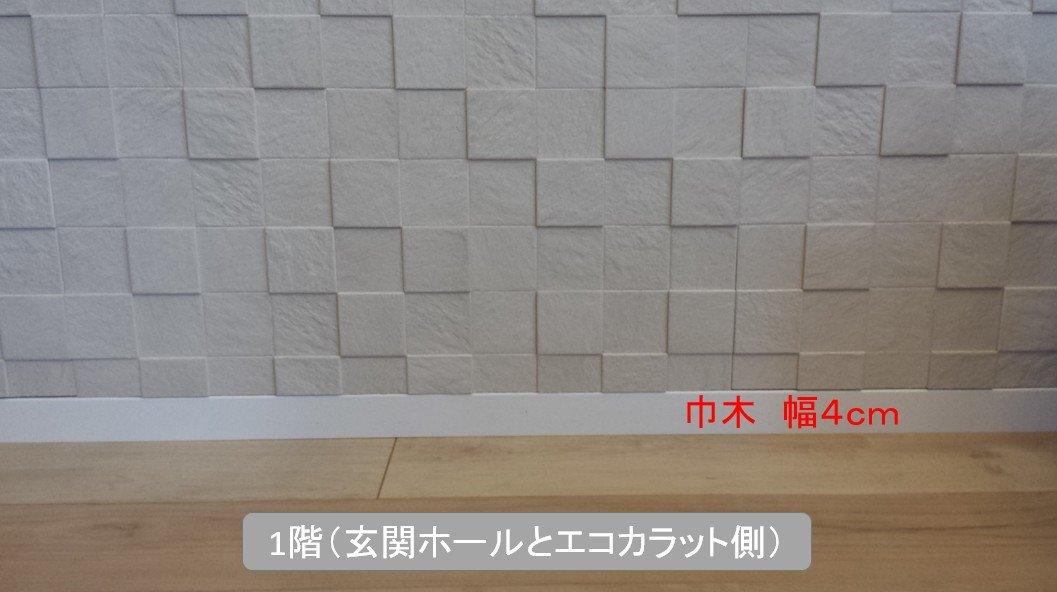 巾木とエコカラット(玄関壁)