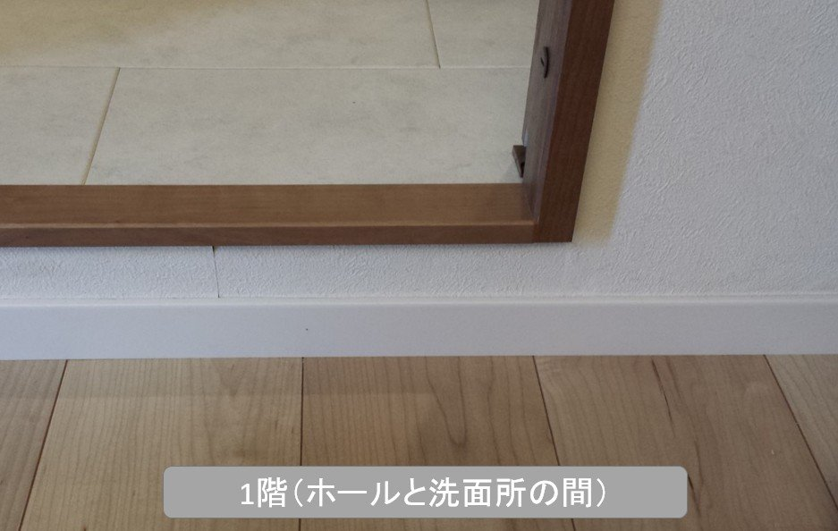 巾木(玄関ホールと洗面所間)