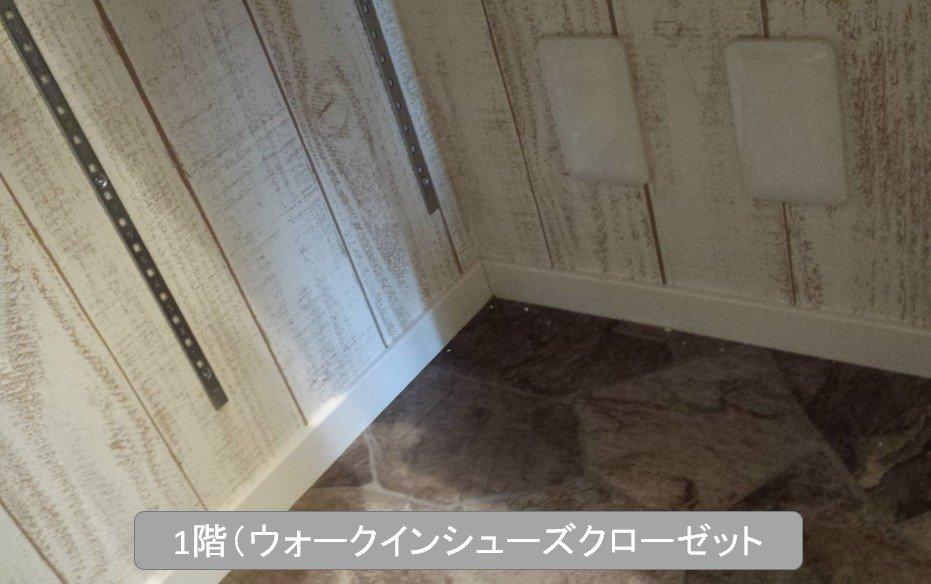 巾木(ウォークインシューズクローゼット内)