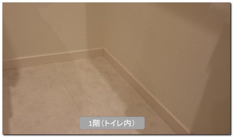トイレの中の巾木