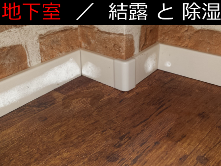 地下室 結露と除湿、湿気対策