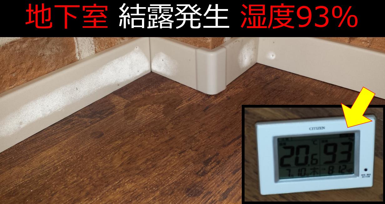 地下室 結露 湿度93%