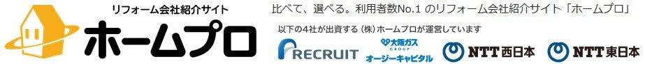 ホームプロの出資会社は、リクルート、大阪ガス、NTT西日本、NTT東日本の4社であり非常に信頼できます。