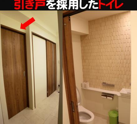リノベーションで採用した引き戸のトイレ