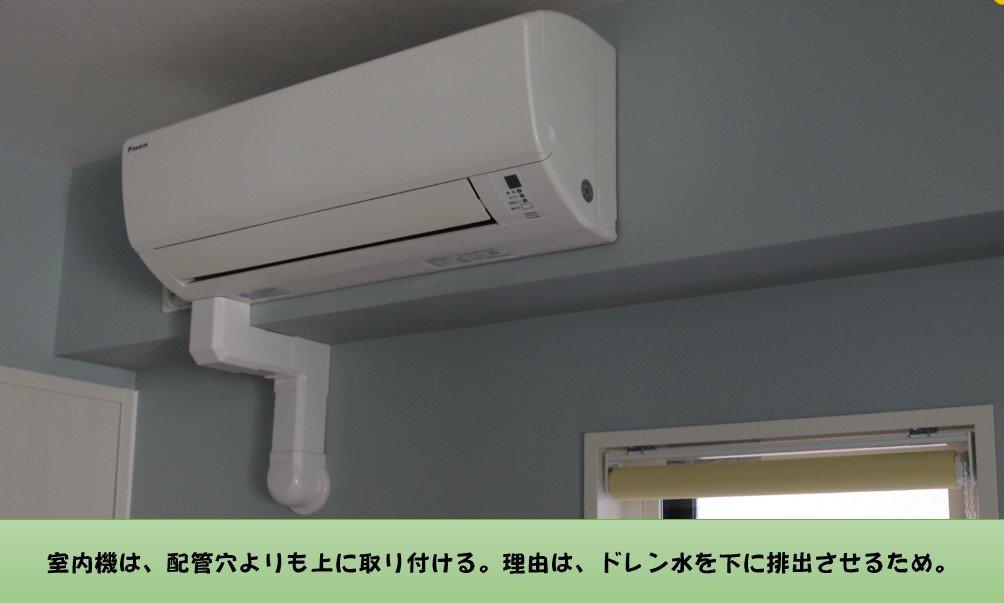 室内機は配管穴よりも上に取り付ける