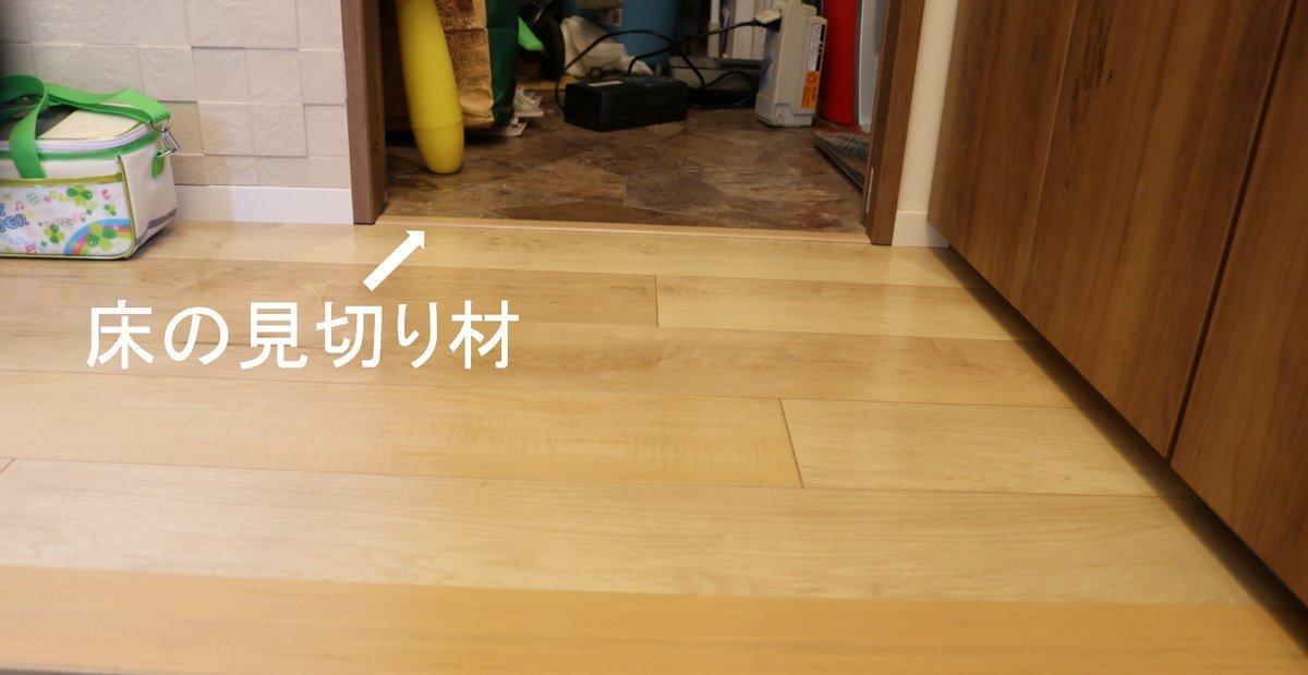 床の見切り材