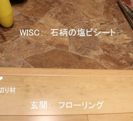 WISCと玄関の間の見切り材