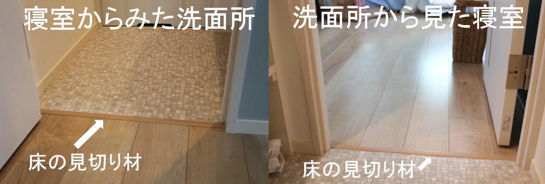 見切り材。寝室と洗面所