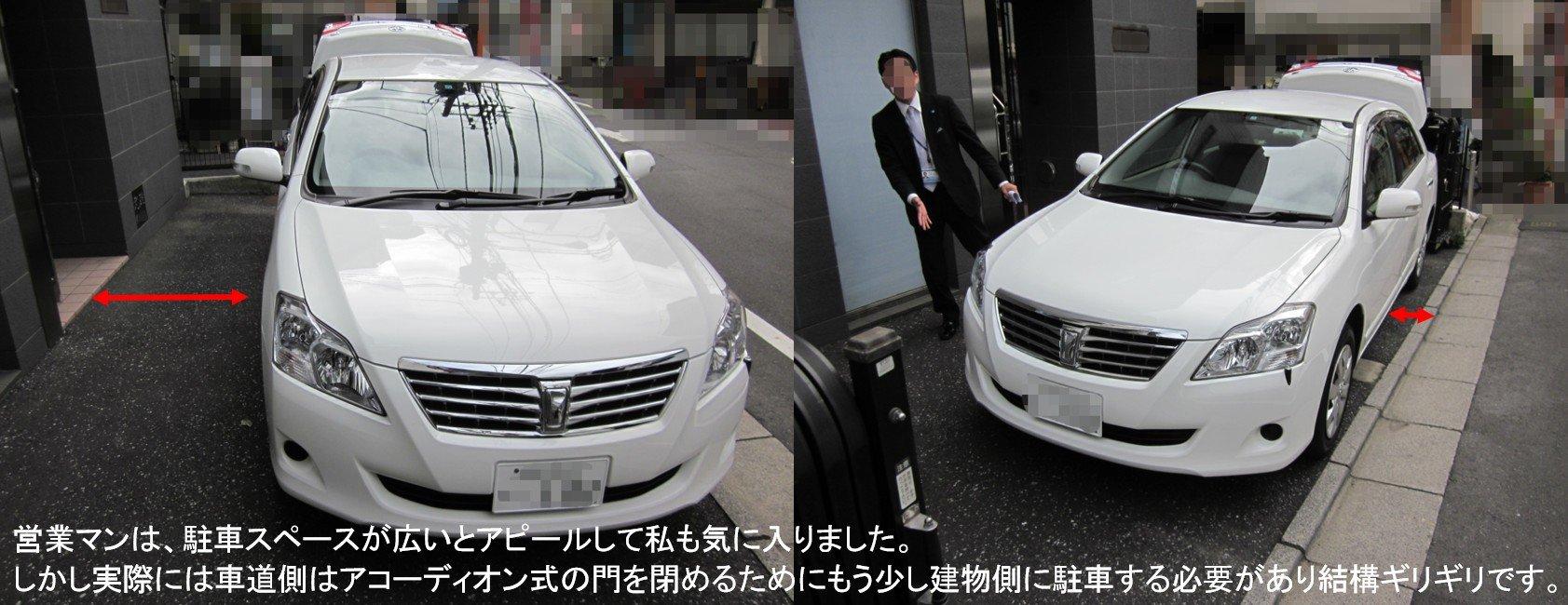 内覧時の様子。白いセダンは不動産会社の営業車です。