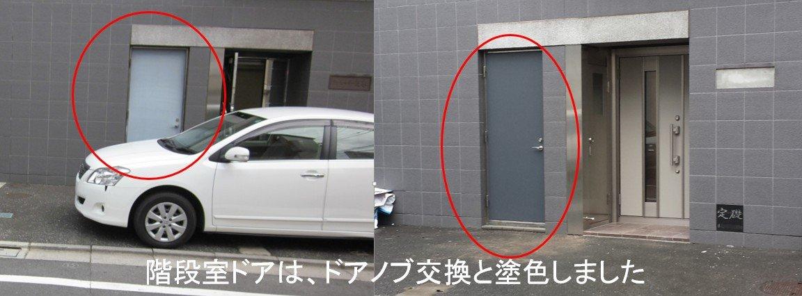階段室用ドアの塗色とドアノブ交換