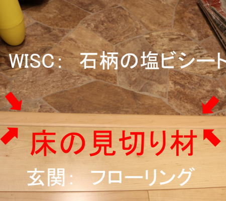 WISCと玄関の間の見切り材