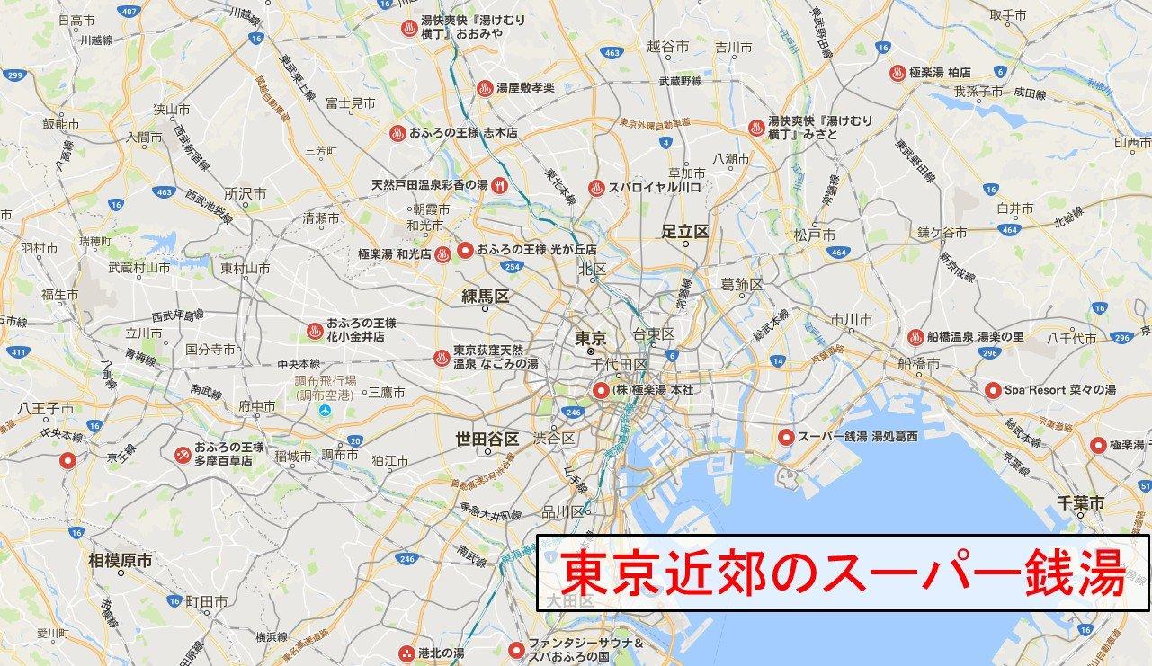 東京近郊のスーパー銭湯