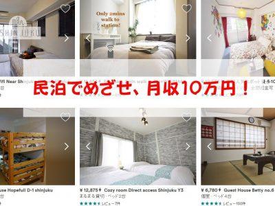 民泊で目指せ月収10万円