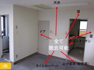 リノベ前の状態(3階事務所)