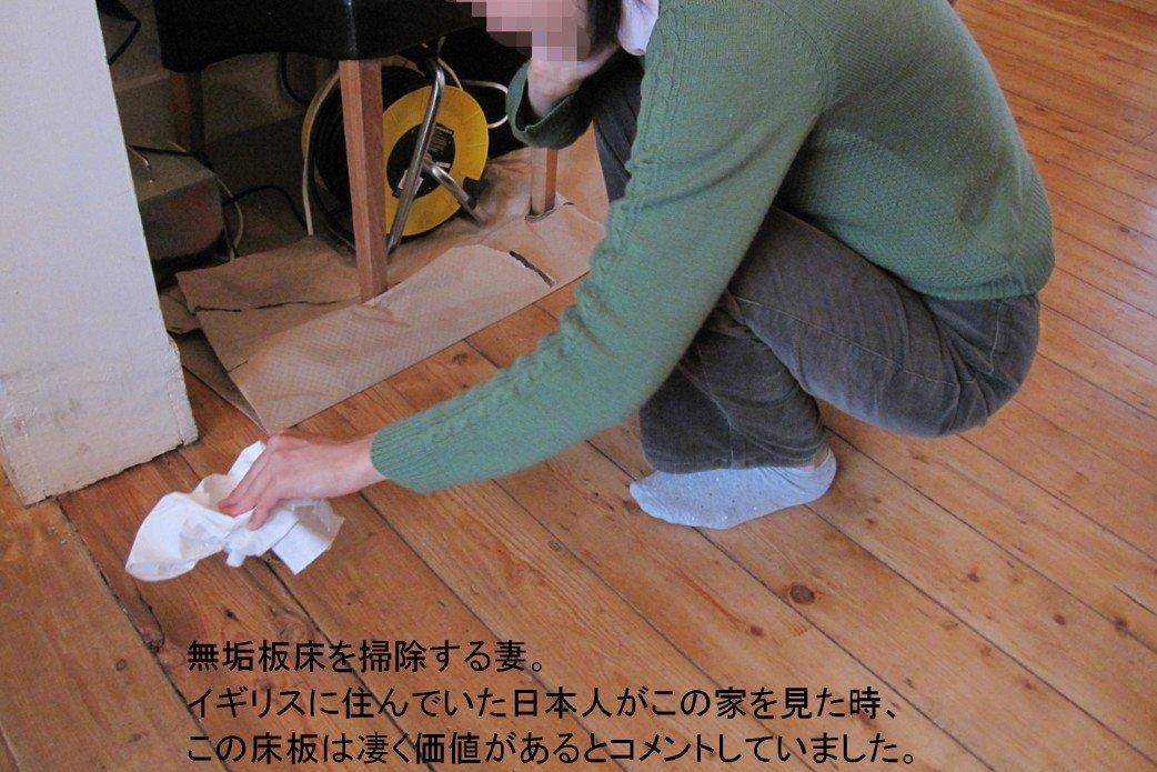 イギリスの無垢板の床(ダイニング)