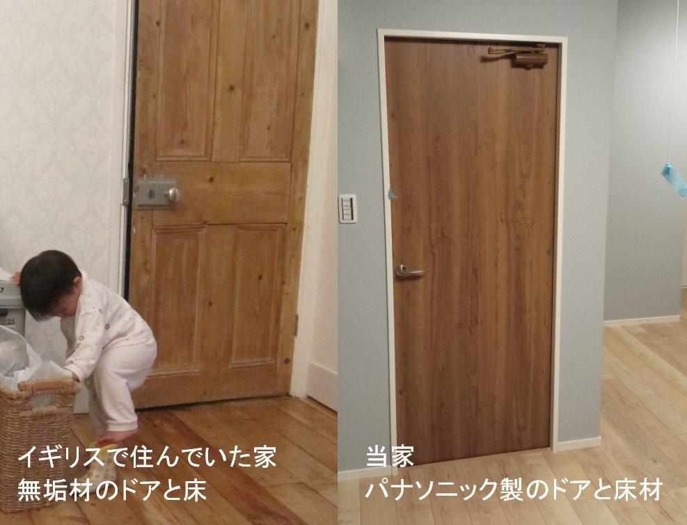 無垢材ドアと突板ドア
