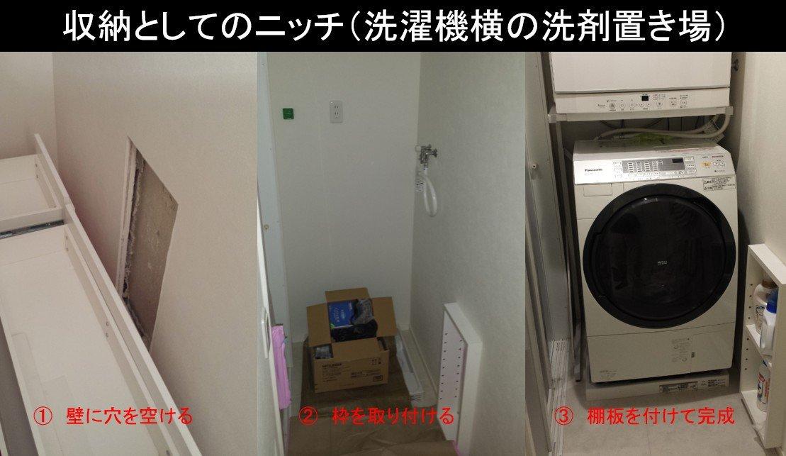 サニタリー収納としてのニッチ 洗濯洗剤用ニッチ