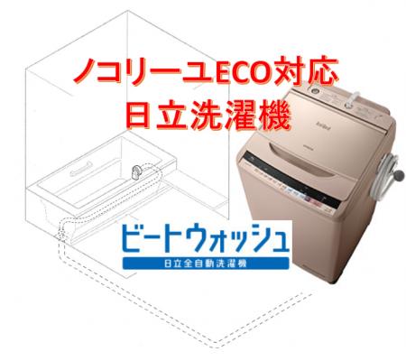 ノコリーユECO対応の日立洗濯機