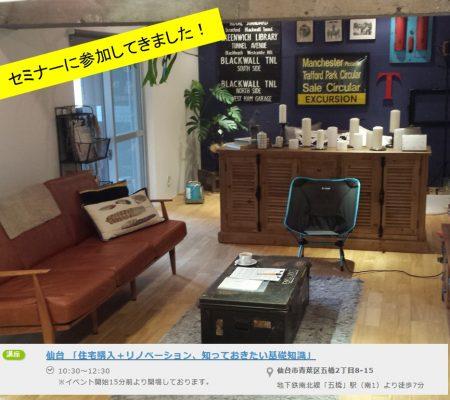 リノベる 仙台
