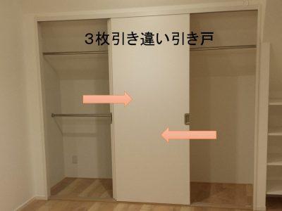3枚引き違い引き戸