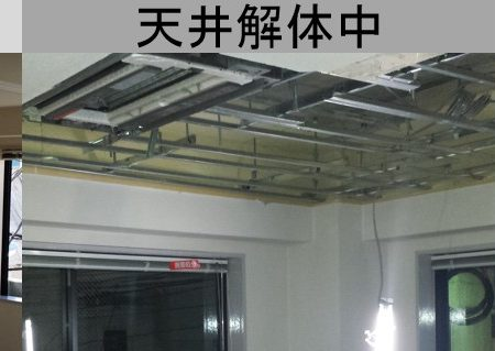 リノベーションで二重天井高さを上げる