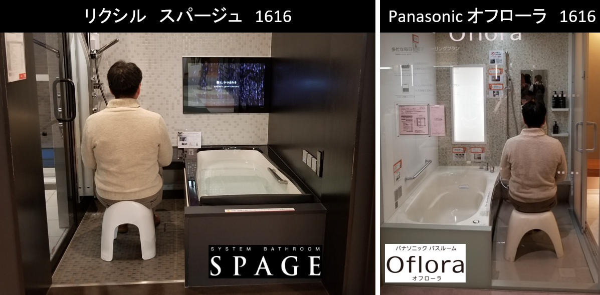 お風呂1616サイズ スパージュとオフローラ