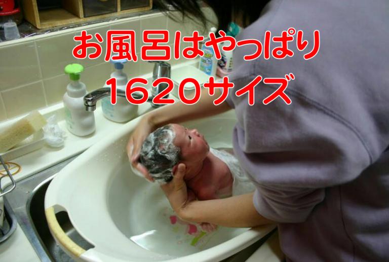 お風呂のサイズは1620