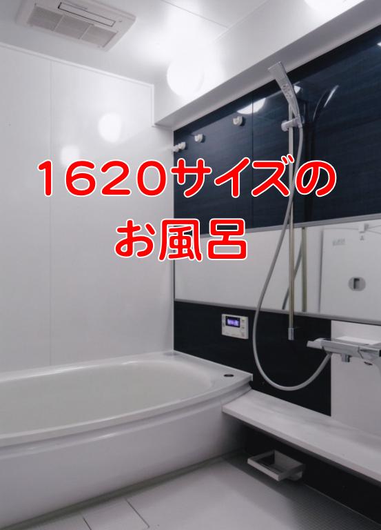 1620サイズのお風呂