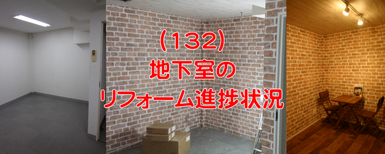 地下室のリフォーム進捗状況