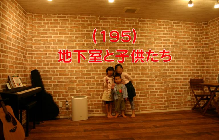 地下室と子供たち