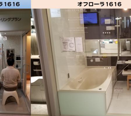 お風呂1616 オフローラ1616
